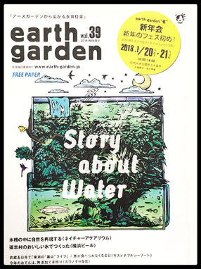 earth garden vol.39